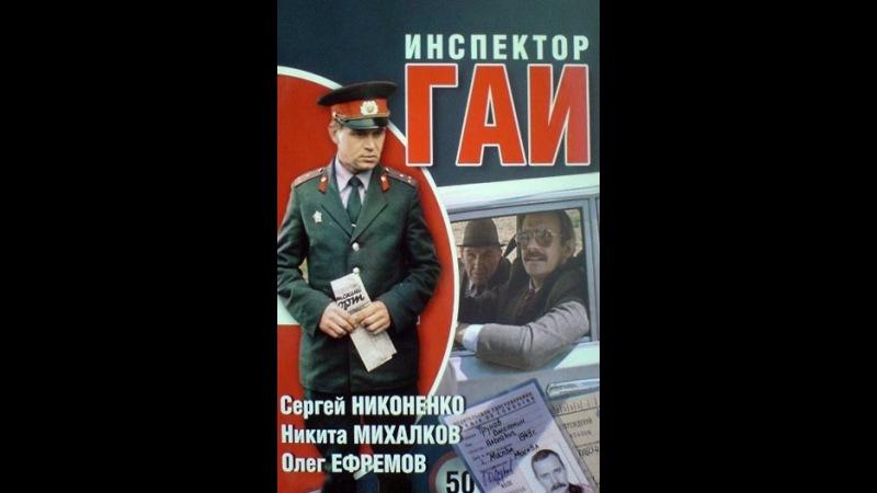 Инспектор ГАИ (1983)