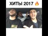 Lav Txek- хиты 2017