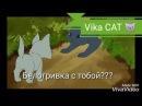 Коты воители.Смерть белогривкиРусская озвучка.