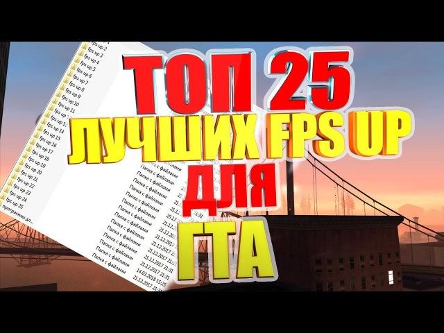 СЛИВ 25 FPS UP ДЛЯ GTA SAMP ДЛЯ СЛАБЫХ ПК