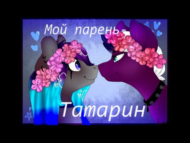 Клип-А мой парень татарин~(Подарок)