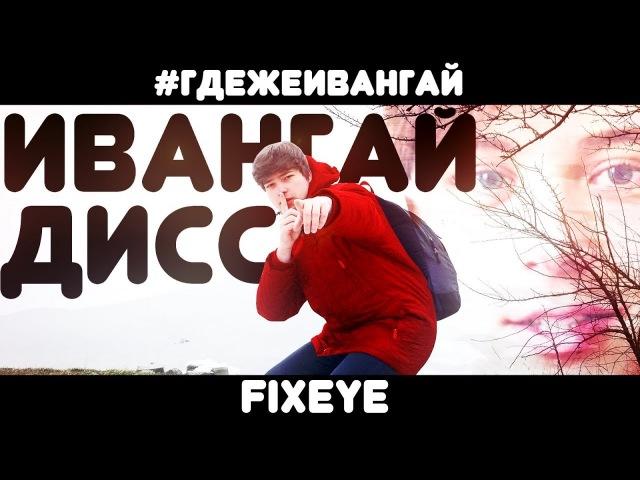 FixEye – ДИСС НА ИВАНГАЯ гдежеивангай