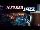 AUTUMN JAZZ SOFT INSTRUMENTAL MUSIC ROMANTIC CAFE JAZZ RELAXING BACKGROUND 2018