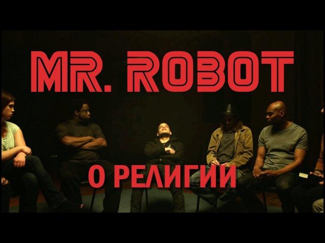 Mr. Robot   Эллиот о религии  
