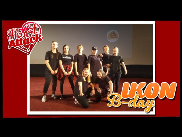 IKON (아이콘) - B-DAY (벌떼) dance cover by HeartAttack