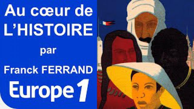 L'EMPIRE COLONIAL FRANÇAIS (XVIᵉ – XXᵉ SIÈCLE) | AU CŒUR DE L'HISTOIRE | EUROPE 1