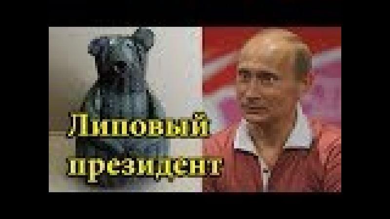 ПЕРВЫЕ ЗАЯВЛЕНИЯ - НЕ ВЕРИМ, В РОССИИ ВЫБОРОВ НЕТ, ЭТО ПЕРЕИЗБРАНИЕ ПУТИНА