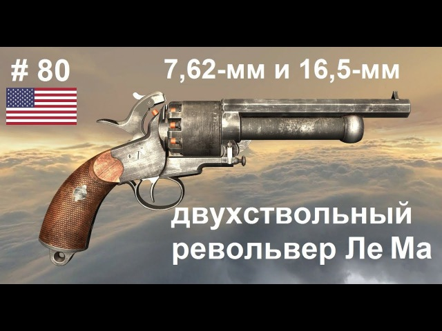 7 62 16 6 мм двухствольный револьвер Ле Ма США World of Guns Gun Disassembly 80