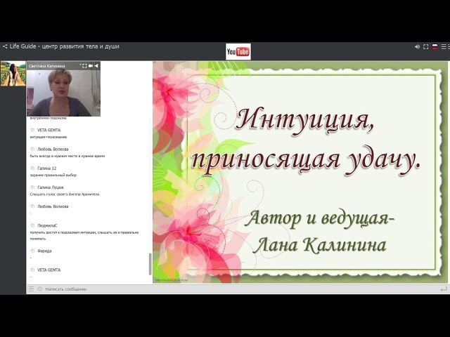 Женская интуиция творящая Чудо Активации Удачи Светлана Калинина