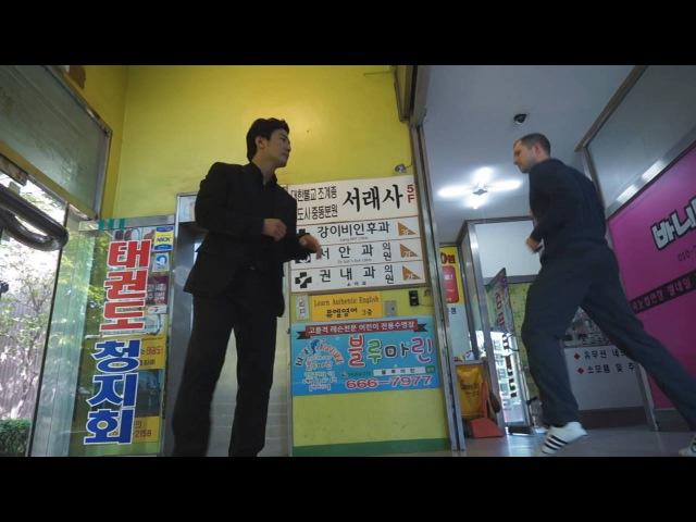 Master Jeong's Taekwondo Episode 4 태권도청지회중동도장 跆拳道 淸志會 中洞道場 Taekwondo self defense