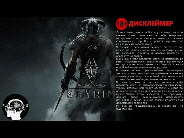 🔴TESV:Skyrim SE [42] Тварь я дрожащая или легенда?