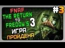 The Return to Freddy 3 (FNaF) Прохождение 3 ✅ ИГРА ПРОЙДЕНА!