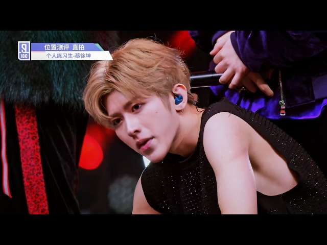 Idol Producer Group Evaluation 2: Cai Xukun Cam 《Papillon 巴比龙》 Cover