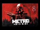 Metro 2033 Опасные разборки