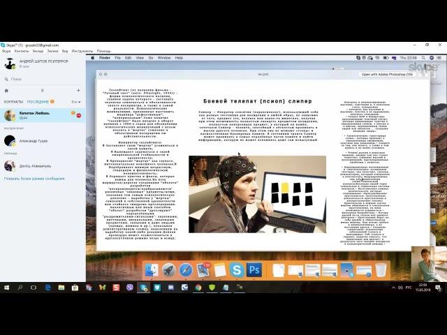 Как работает псиоператор А Шутов и Н Васильев скайп смотреть онлайн без регистрации