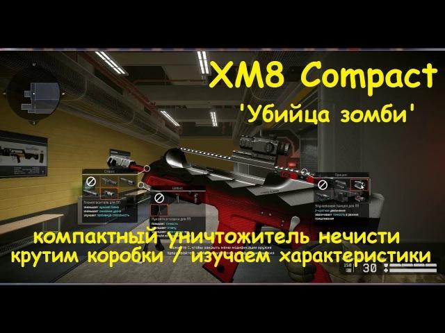 Warface. XM8 Compact