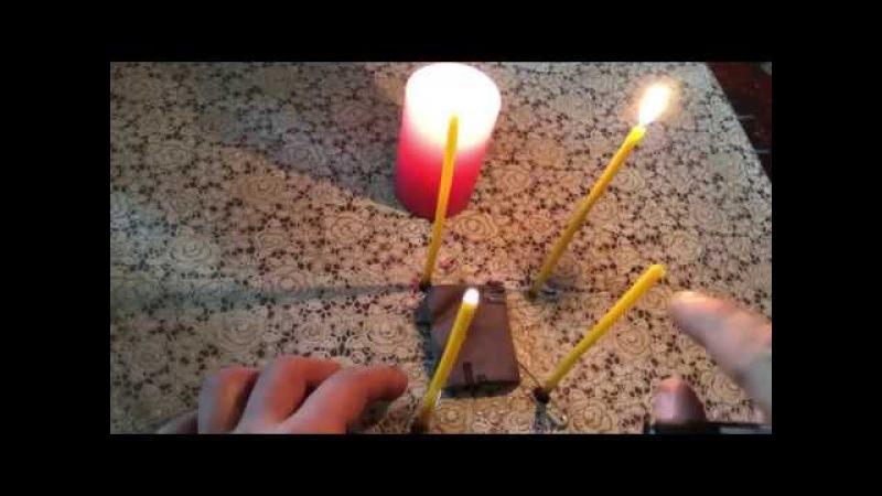 Ритуал на привлечение ФИНАНСОВОГО БЛАГОПОЛУЧИЯ
