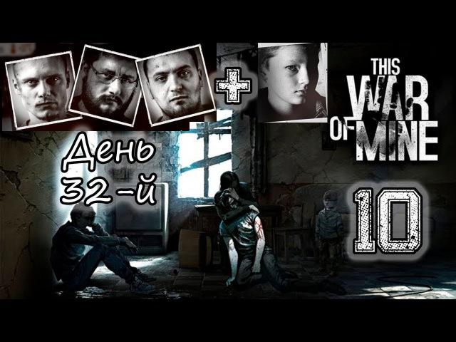 This War Of Mine. 10-я серия. Трое мужчин выживают в осажденном городе!