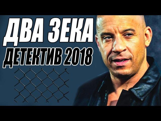 ПРЕМЬЕРА 2018 ПОРВАЛА ЗЕКОВ [ ДВА ЗЕКА ] Русские детективы 2018 новинки, сериалы 2018 HD » Freewka.com - Смотреть онлайн в хорощем качестве