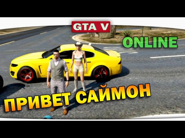 ч.08 Один день из жизни в GTA 5 Online - Привет Саймон