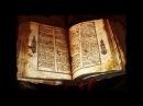Найдена книга,позволяющая КАЖДОМУ заглянуть в своё БУДУЩЕЕ.Сенсационные открытия ученых ошарашили