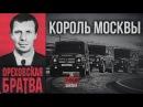 Ореховское ОПГ экслюзив видео