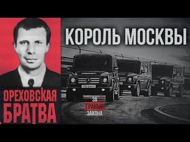 Ореховское ОПГ (экслюзив видео)