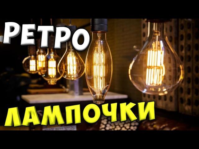РЕТРО ЛАМПА ЭДИСОНА 💡 Декоративные винтажные лампочки накаливания с АлиЭкспре...