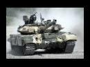 Танк Т 90 в бою