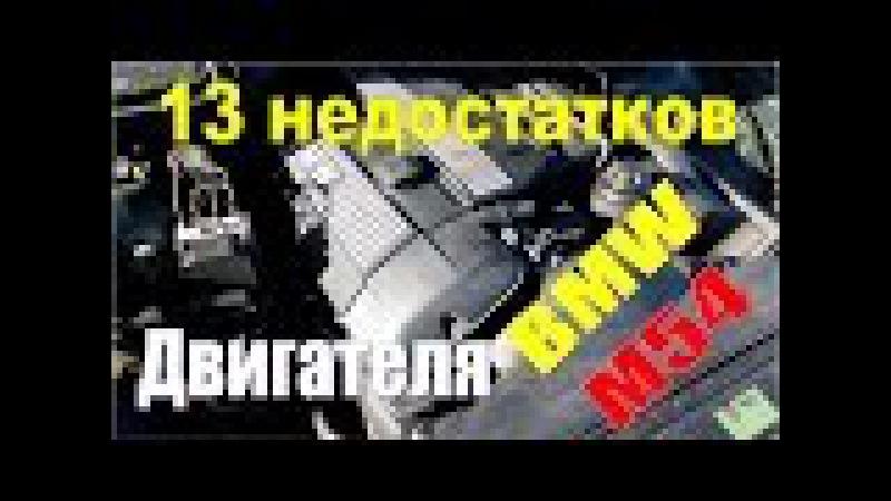 Советы моториста БМВ. Серия 1 - ВСЕ 13 проблем двигателя BMW M54. Как не попасть на КАП ...