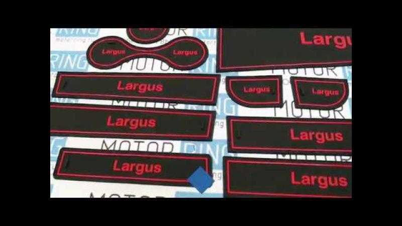 Комплект ковриков панели приборов и консоли на Лада Ларгус | Motorring.ru