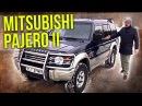 Мицубиси Паджеро 2 Mitsubishi Pajero II Японский внедорожник Митсубиси Зенкевич Про автомобили