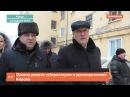 Осмотр дворов губернатором и руководителями Кирова