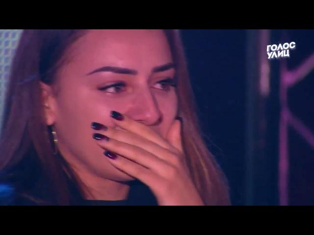 🔴 ГОЛОС УЛИЦ - 6 🔴 Бэк-вокалистка Басты Анна Дворецкая на проекте
