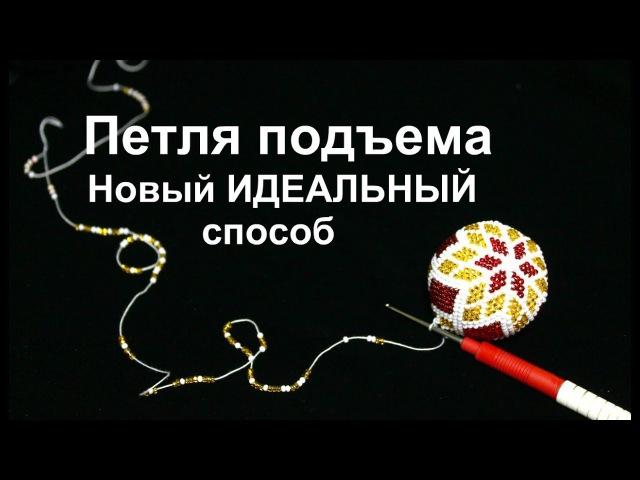Петля подъема в вязании бисером русским способом. НОВЫЙ способ. Урок 17