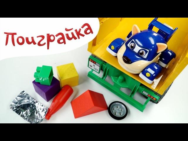 СИНИЙ ТРАКТОР и Машинки Врумиз убирают мусор - Играем в Машинки - Funny Kids Video Поигра...