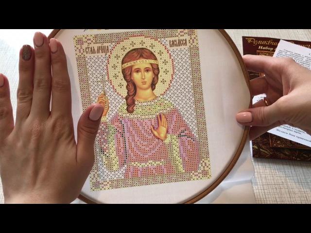 Организация процесса вышивки Иконы/вышивка бисером