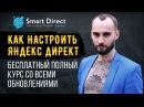 Яндекс Директ. Полный бесплатный Интенсив 2017 – как настроить Яндекс Директ Поис