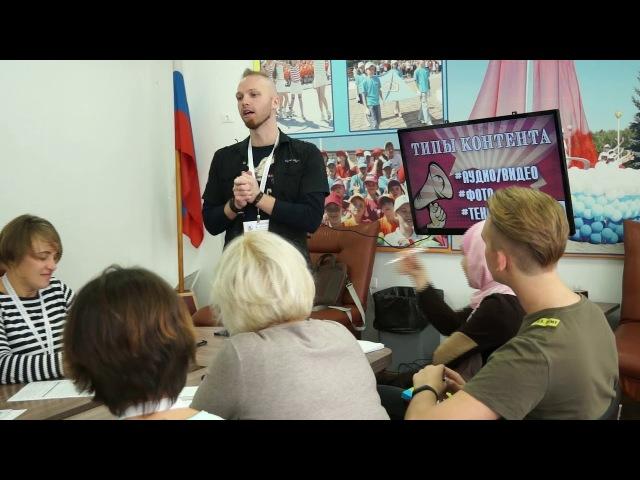 Сидоренко М.Г. «Информационно-медийное сопровождение деятельности вожатого»