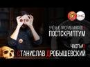 Станислав Дробышевский Учёные против Мифов 6 Постскриптум Часть 2