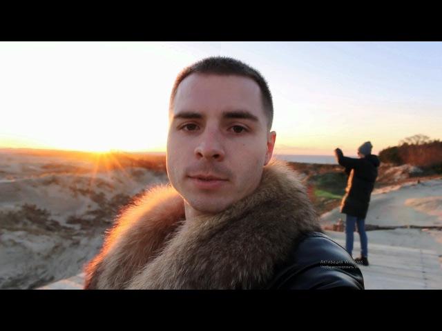 Опасная зона на высоте Эфа. Стоим на обрыве. Зима в Калининграде. Куршская коса