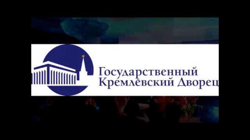 Ловягин Михаил Потолок ледяной Гос Кремлевский дворец 12 2017