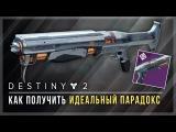 Destiny 2. Как получить дробовик
