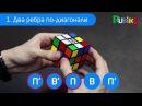 Сергей Рябко: Как собрать кубик Рубика. Часть 2 из 7