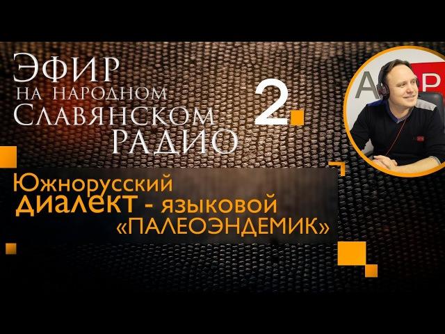 Южнорусский диалект языковой палеоэндемик Часть 2 AISPIK aispik айспик