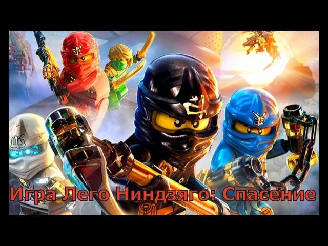 Игра Лего Ниндзяго Lego Ninjago Rebooted сэнсэя Ву. Команда бесстрашных воинов Коул,Джей,Кай и Зейн.