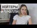 Хейтеры и тролли в социальный сетях Психолог Марьяна Кадникова