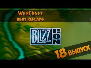 WarCraft 3 Best Replays 18 Выпуск (Blizzcon)