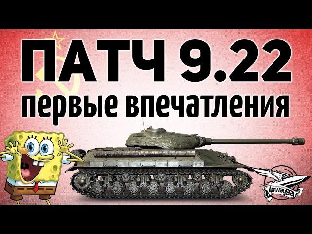 ПАТЧ 9.22 - Первые впечатления worldoftanks wot танки — [wot-vod.ru]