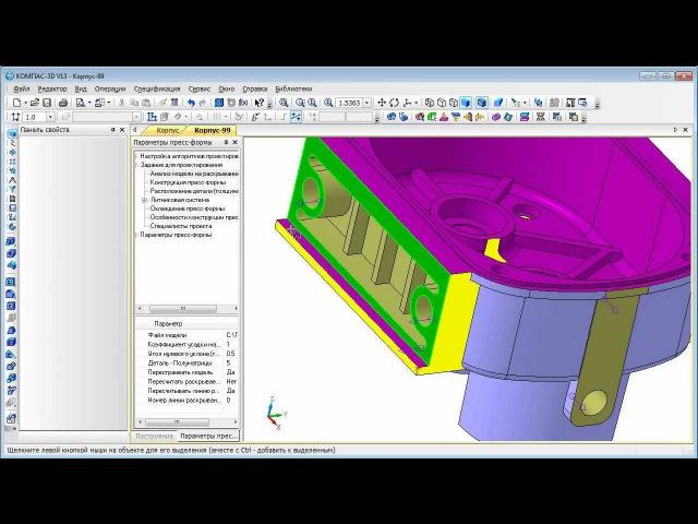 Пресс-формы 3D в КОМПАС-3D V13